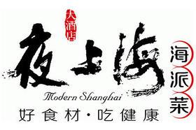 夜上海江宁店