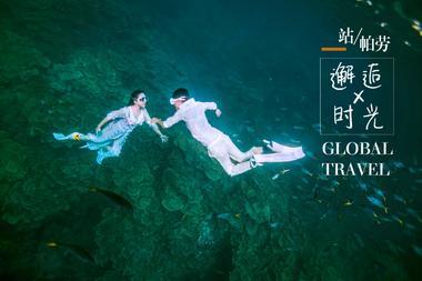 【水下婚纱照】维多利亚环球旅拍《帕劳站》祝福新人:窦波