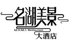 名湖美景大酒店