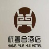 杭粤会酒店