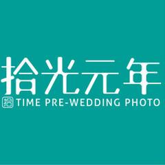 三亚拾光元年婚纱摄影