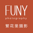 深圳市繁花里顶级摄影工作室