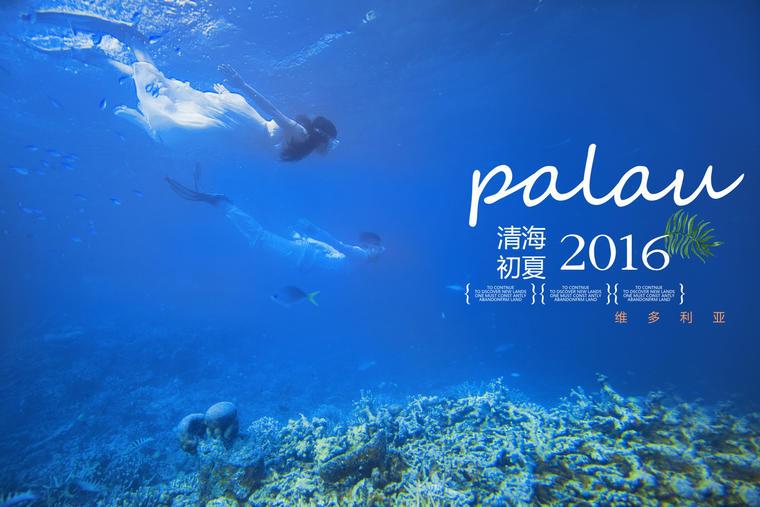 维多利亚环球旅拍 水下婚纱照《帕劳站》祝福新人:郭倩婷