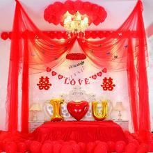 创意结婚房装饰布置结婚用品新房客厅浪漫韩式拉花球纱幔挂饰套餐