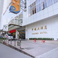 中福大酒店