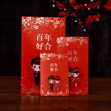 【满29元包邮】婚礼利是封百元千元万元红包袋