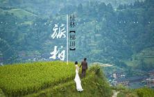 桂林旅拍套餐12999