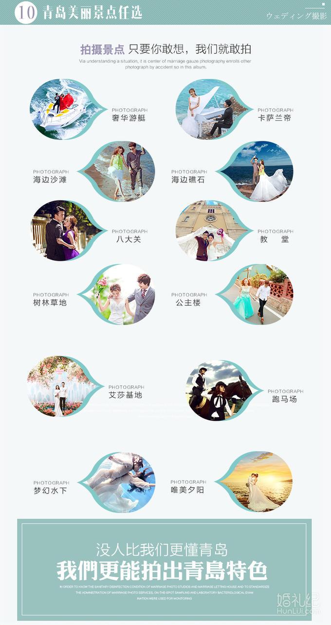 青岛伊啦摄影-专业海景旅拍品牌套餐