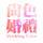 西安尚色广告文化传播公司