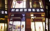 上海时尚芭莎浦东尊荣馆