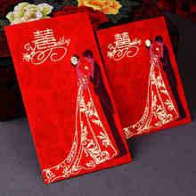满30元包邮 结婚红包 创意新人卡通喜字红包 百元千元利是