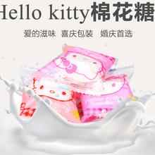 KT猫棉花糖结婚庆喜糖 创意喜糖果500g约80颗