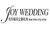 无锡玖约婚礼策划