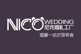 尼克私属婚礼会所
