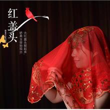 婚礼婚庆结婚用品红盖头 新人嫁妆头纱 创意洞房新娘喜字盖头