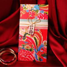 免费打印中国风可定制打印喜帖结婚请柬创意请帖 打印30张起