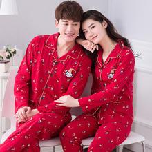 情侣睡衣长袖纯棉结婚睡衣女秋冬季韩版新婚大红男家居服