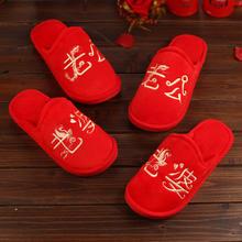 结婚棉拖鞋婚庆拖鞋秋冬季情侣居家鞋男女毛绒室内地板居家拖鞋