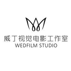 威丁视觉电影工作室