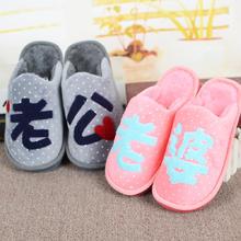 冬季老公老婆棉拖鞋居家防滑保暖棉鞋喜庆结婚情侣室内厚底棉拖鞋