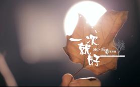 [摄手座出品]个人音乐MV