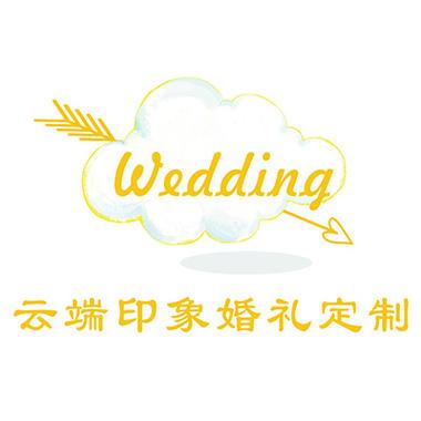 云端印象婚礼定制