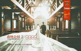 三亚羽诺印象婚纱摄影【缤纷之旅】