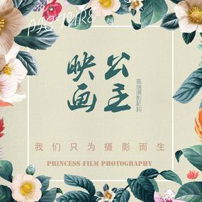 阳泉公主映画高端摄影