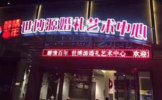 醇情百年世博源凯发k8娱乐艺术中心(世博源店)