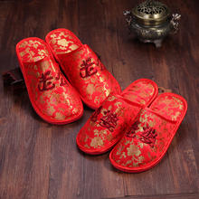 婚庆用品棉拖鞋冬季情侣结婚拖鞋婚庆拖鞋结婚礼物新娘拖鞋