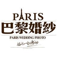 常德巴黎婚纱摄影