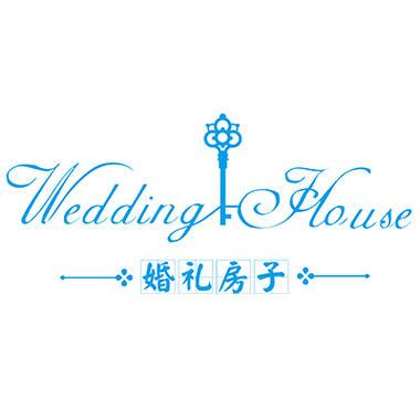 三亚婚礼房子—旅行婚礼
