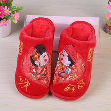 婚庆用品创意结婚礼物 居家喜庆拖鞋卡通毛绒情侣拖鞋秋冬季大红