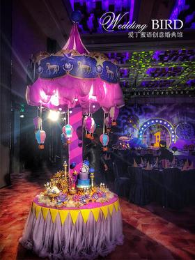 爱丁蜜语创意婚典馆——《星光游乐园》主题婚礼