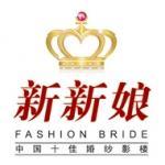 牡丹江新新娘婚纱摄影