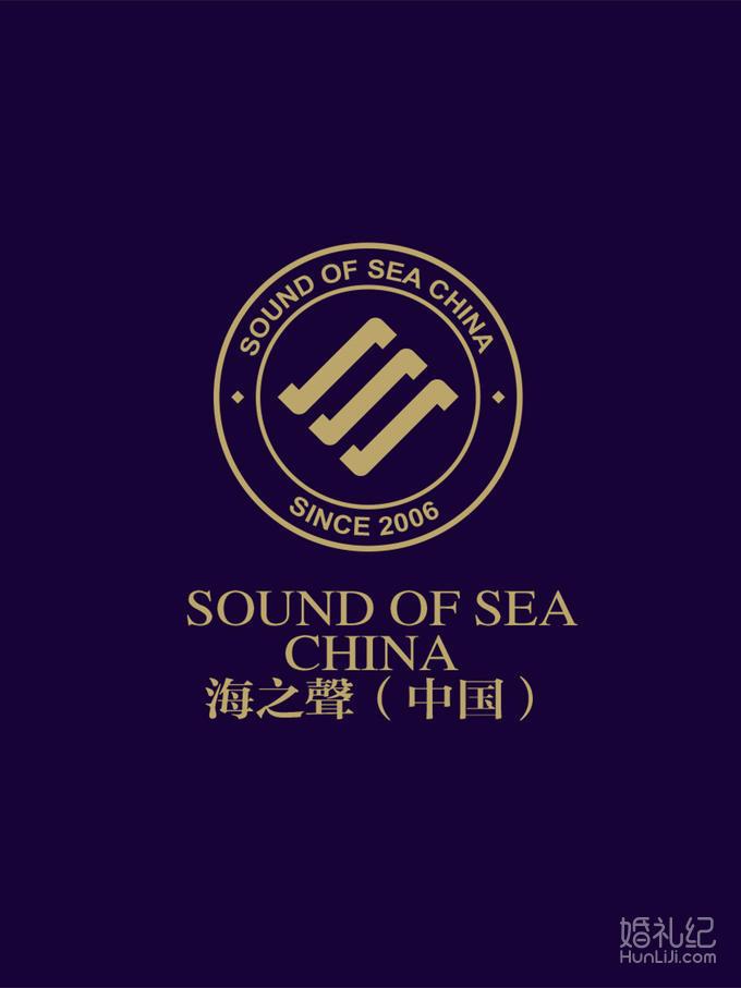 【海之声成歌】稳重大气型主持+DJ