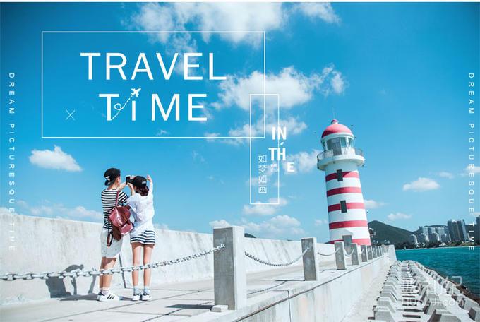 5天4晚海景酒店+微电影花絮+5A级双景区选拍