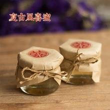 范妮 纯手工牛皮纸天然蜂蜜喜蜜玻璃瓶喜糖盒子