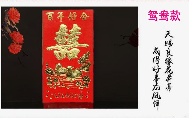满19.9元包邮 硬纸板喜字红包袋中号千元包规格9*17cm