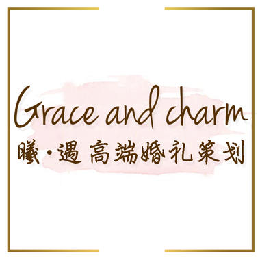 GraceNCharm曦遇婚礼定制