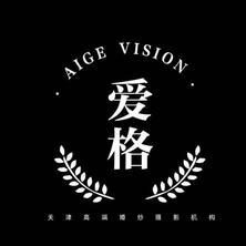 爱格摄影  STUDIO(全国总店)