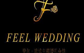 Feel斐尔婚礼宴会设计