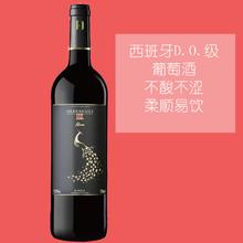 西班牙原瓶进口DO级干红葡萄酒婚庆送礼红酒 赫朗德干红葡萄酒