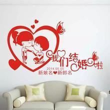 结婚庆用品创意婚房卧室布置装饰大门贴纸喜字墙贴个性定制喜字贴