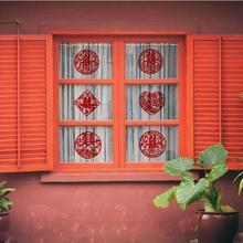 14cm 不干胶可移胶带背胶的窗花喜 家电喜 小件装饰贴喜
