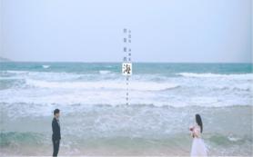 【时代制片旅拍微电影】三亚旅拍-《你是我的海》