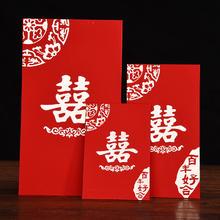 【包邮】个性创意红包婚庆婚礼改口红包利是封千元万元红包袋