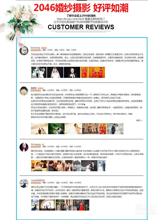 三亚+北京双城记+资深摄化团队+服装任选+大礼包