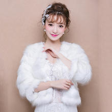 秋冬季保暖加厚仿狐狸毛新娘婚纱礼服结婚毛披肩白色七分袖披肩
