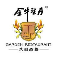 金牛望月花园餐厅